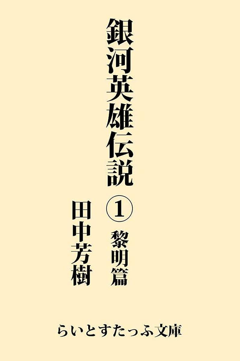 ファセットしょっぱい接地銀河英雄伝説1 黎明篇 (らいとすたっふ文庫)