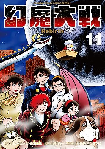 幻魔大戦 Rebirth (11) (少年サンデーコミックススペシャル)