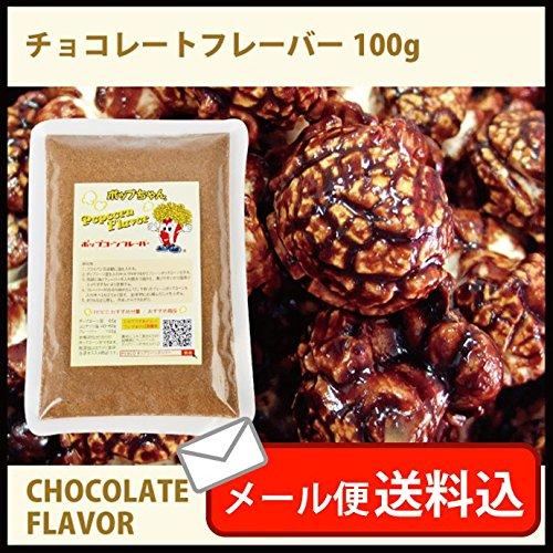 メール便送料込 ポップちゃんフレーバー チョコレート味 100g