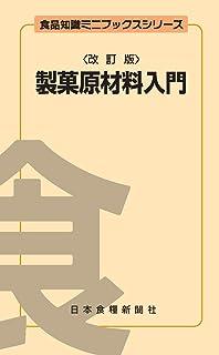 製菓原材料入門 (食品知識ミニブックスシリーズ)