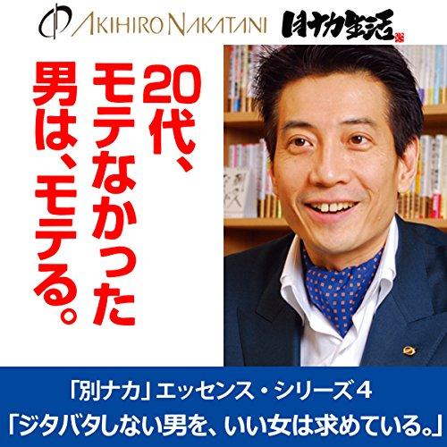 『中谷彰宏「ジタバタしない男を、いい女は求めている。――大きくより、深く愛しあう魔法」(「別ナカ」エッセンス・シリーズ4)』のカバーアート