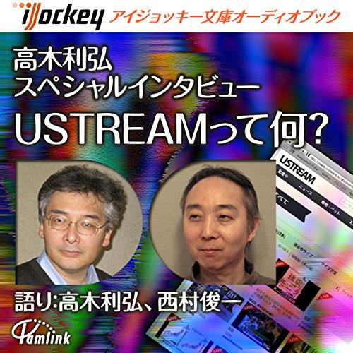 『高木利弘スペシャルインタビュー USTREAMって何?』のカバーアート