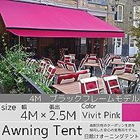 オーニングテント 4m ×2.5m ピンク 黒フレーム 伸縮 手動 日除け サンシェード ベランダ デッキ □_71082