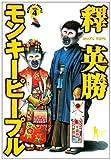 モンキーピープル 4 (ヤングジャンプコミックス)
