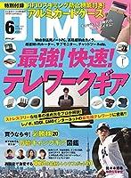 DIME(ダイム) 2020年 06 月号 [雑誌]