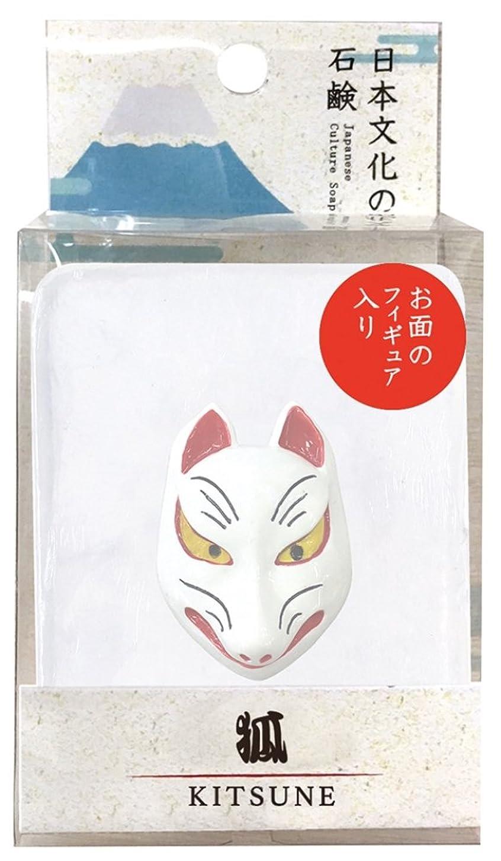 破産吐く肥満ノルコーポレーション 石鹸 日本文化の石鹸 狐 140g フィギュア付き OB-JCP-1-3