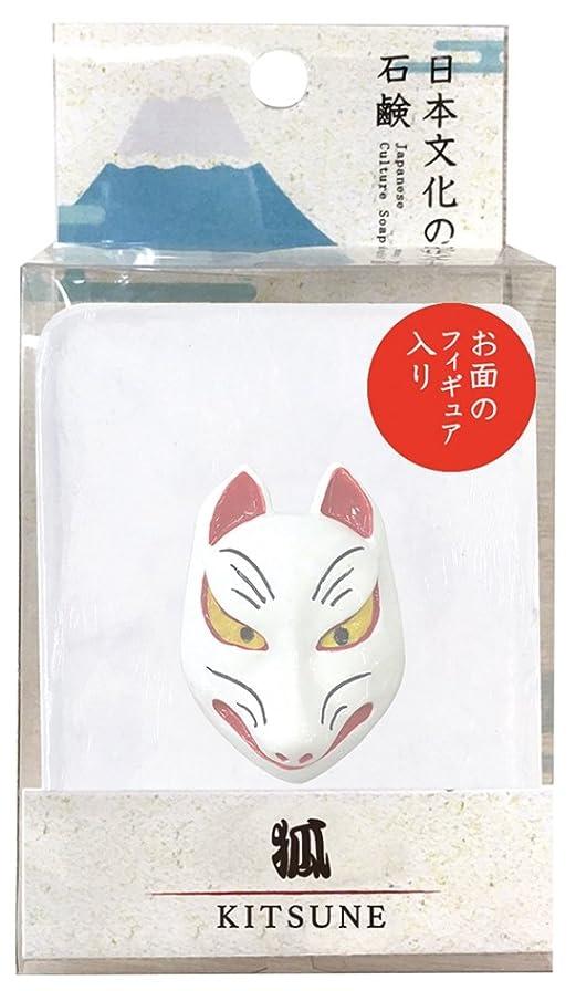分泌する別に調子ノルコーポレーション 石鹸 日本文化の石鹸 狐 140g フィギュア付き OB-JCP-1-3