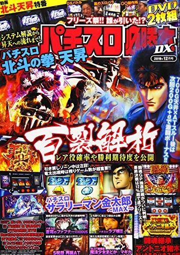 パチスロ必勝本DX 2019年 12 月号 [雑誌]