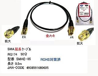 【カモン(COMON)製】SMAケーブル(オス⇔メス)/延長用/0.5m【SMAE-05】