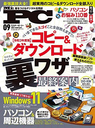 Mr.PC(ミスターピーシー) 2021年 09月号 [雑誌]
