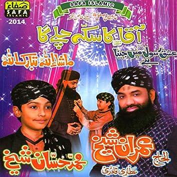 Ishq E Rasool Mein Jeena Hai