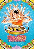恋する輪廻 オーム・シャンティ・オーム[DVD] image