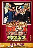 「M-1グランプリ2017」人生大逆転!~崖っぷちのラストイヤー~[DVD]
