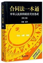 合同法一本通:中华人民共和国合同法总成(第二版)
