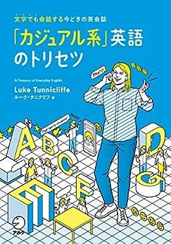 「カジュアル系」英語のトリセツ~SNS時代に必携のイマドキ英語フレーズ集 | ルーク・タニクリフ | 英語 | Kindleストア | Amazon