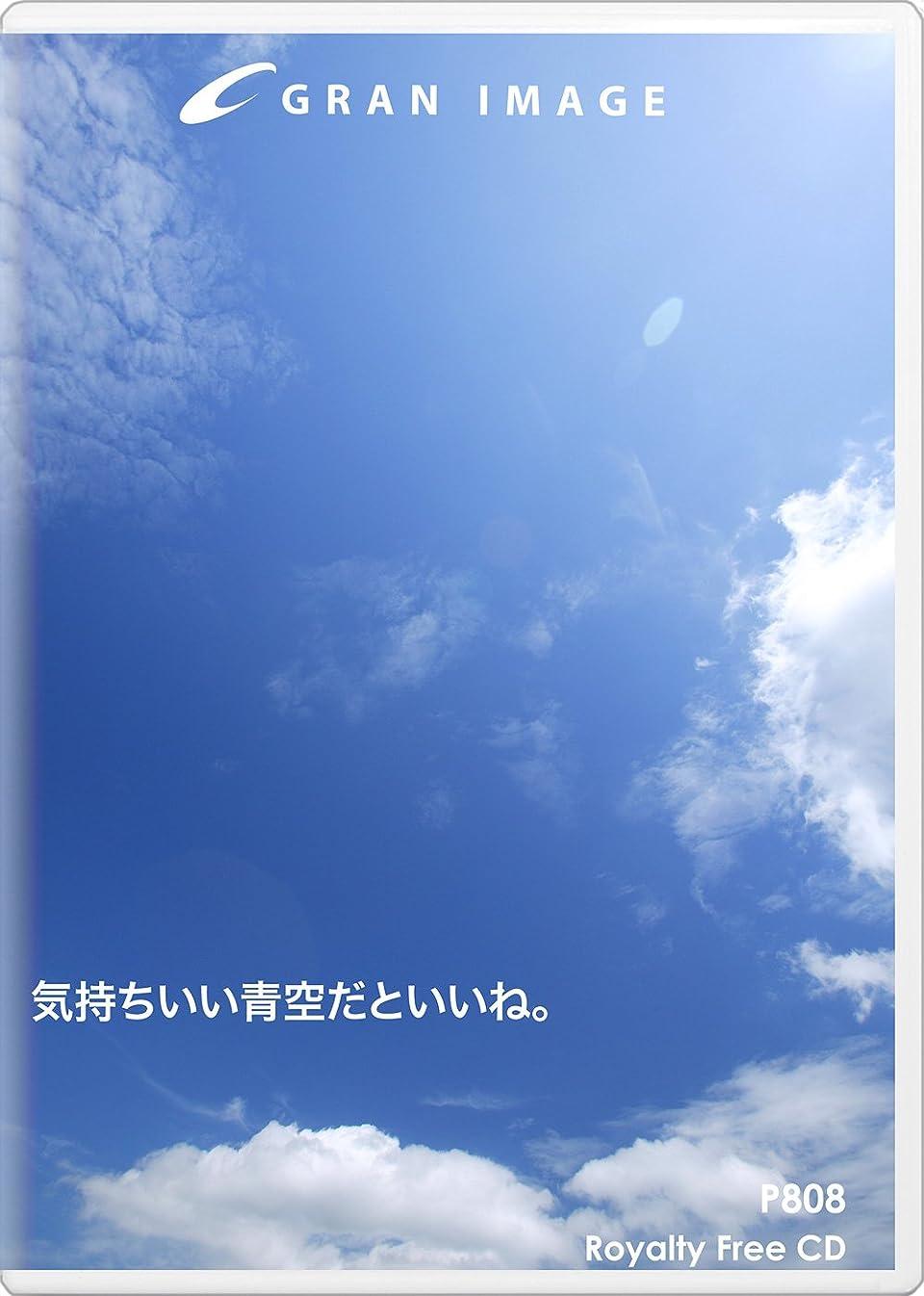 過激派方法論遺跡グランイメージ P808 気持ちいい青空だといいね。(ロイヤリティフリー写真素材集)