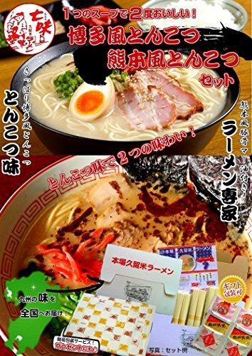 博多風さっぱりとんこつ味&黒マー油付き熊本風とんこつ味 2種コンビセット(6人前)