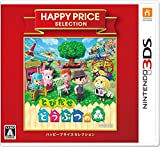 ハッピープライスセレクション とびだせ どうぶつの森 - 3DS