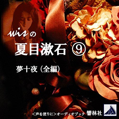 『wisの夏目漱石 09 「夢十夜」』のカバーアート