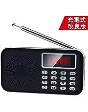 【Newiy Start】ポータブルラジオ AM FM ワイドFM対応 充電式 ポケットラジオ 高感度 デジタル 小型 FMラジオ LEDライト アンテナ スピーカー付き USBメモリ マイクロSDカード対応 MP3プレーヤー NS-Y-619AM (ブラック)