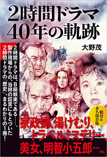 2時間ドラマ 40年の軌跡 (TOKYO NEWS BOOKS) - 茂, 大野