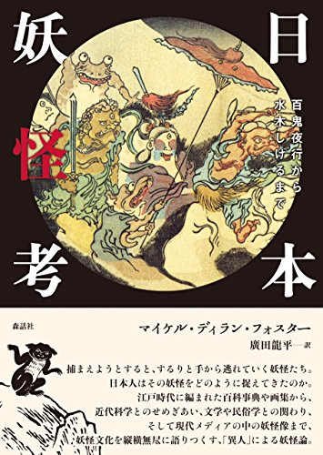 日本妖怪考──百鬼夜行から水木しげるまで
