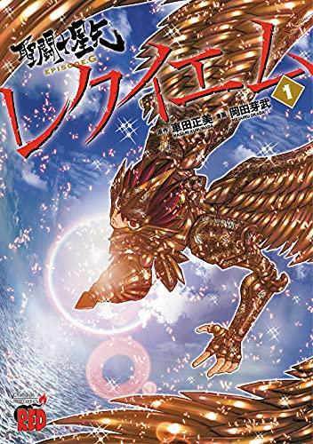 聖闘士星矢EPISODE.Gレクイエム 1 (1) (チャンピオンREDコミックス)