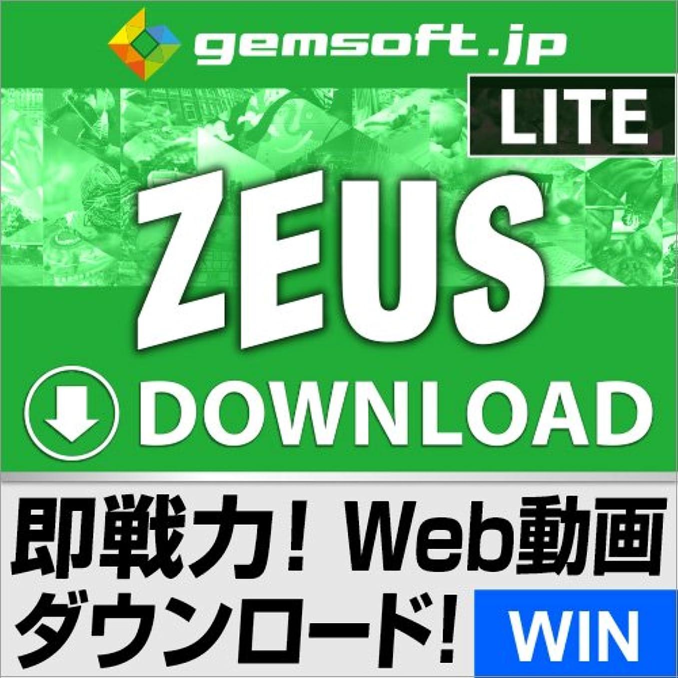 寛大な祭司好意ZEUS DOWNLOAD LITE ダウンロードの即戦力 ~Web動画をダウンロード Windows版|ダウンロード版
