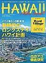 アロハエクスプレス No.157 AlohaExpress(アロハエクスプレス)