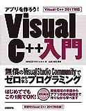 アプリを作ろう!  Visual C++入門 Visual C++ 2017対応 無償のVisual Studio Communityでゼロから学ぶプログラミング (マイクロソフト関連書)