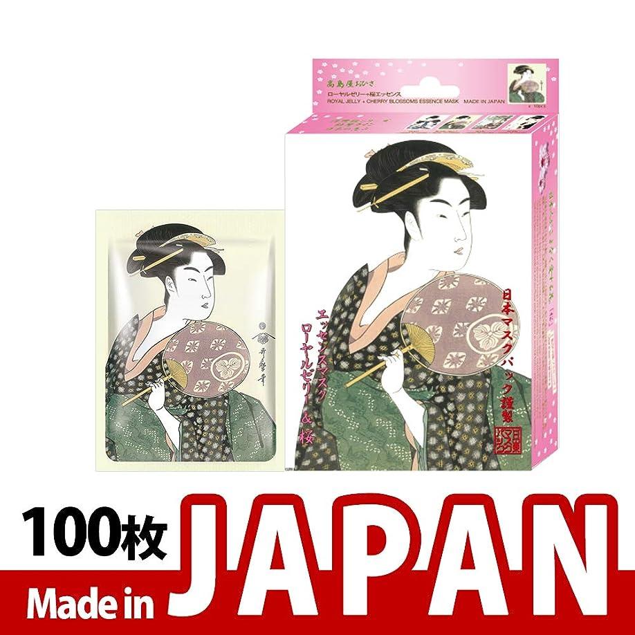 報いるペネロペ番目【JP004-A-1】シートマスク/10枚入り/100枚/美容液/マスクパック/送料無料