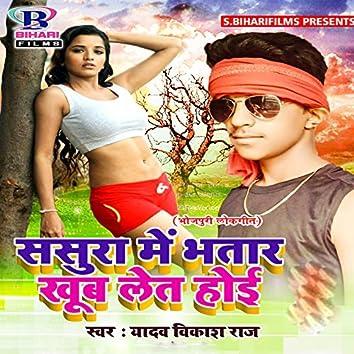Sasura Me Bhatar Khub Let Hoi - Single
