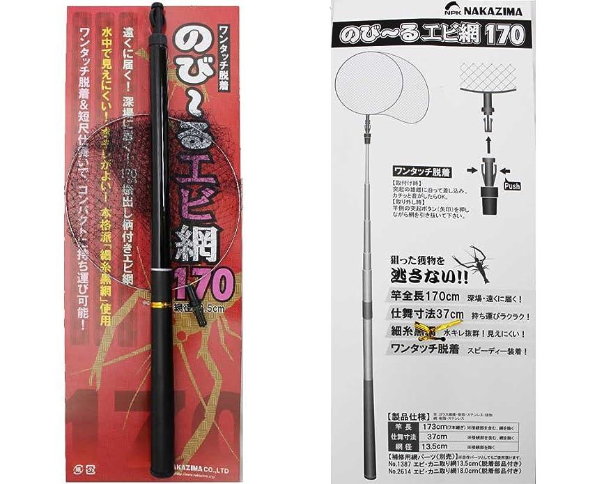 喜劇懺悔破滅的なNAKAZIMA(ナカジマ) 1396 のびーるエビ網170 170cm