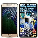 【RISE】【ブルーライトカットガラス】Motorola Moto G5 PLUS ケース モトローラ G5 プラス 強化ガラス保護フィルム 国産旭ガラス採用 ブルーライト90%カット 極薄0.33mガラス 表面硬度9H 2.5Dラウンドエッジ 指紋軽減 防汚コーティング ブルーライトカットガラス