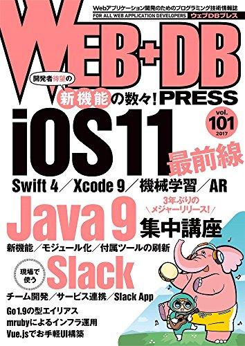 WEB+DB PRESS Vol.101の詳細を見る