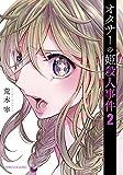 オタサーの姫殺人事件(2) (マガジンエッジKC)