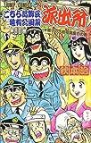 こちら葛飾区亀有公園前派出所 80 (ジャンプコミックス)