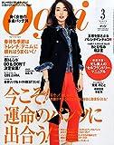 Oggi(オッジ) 2015年 03 月号 [雑誌]