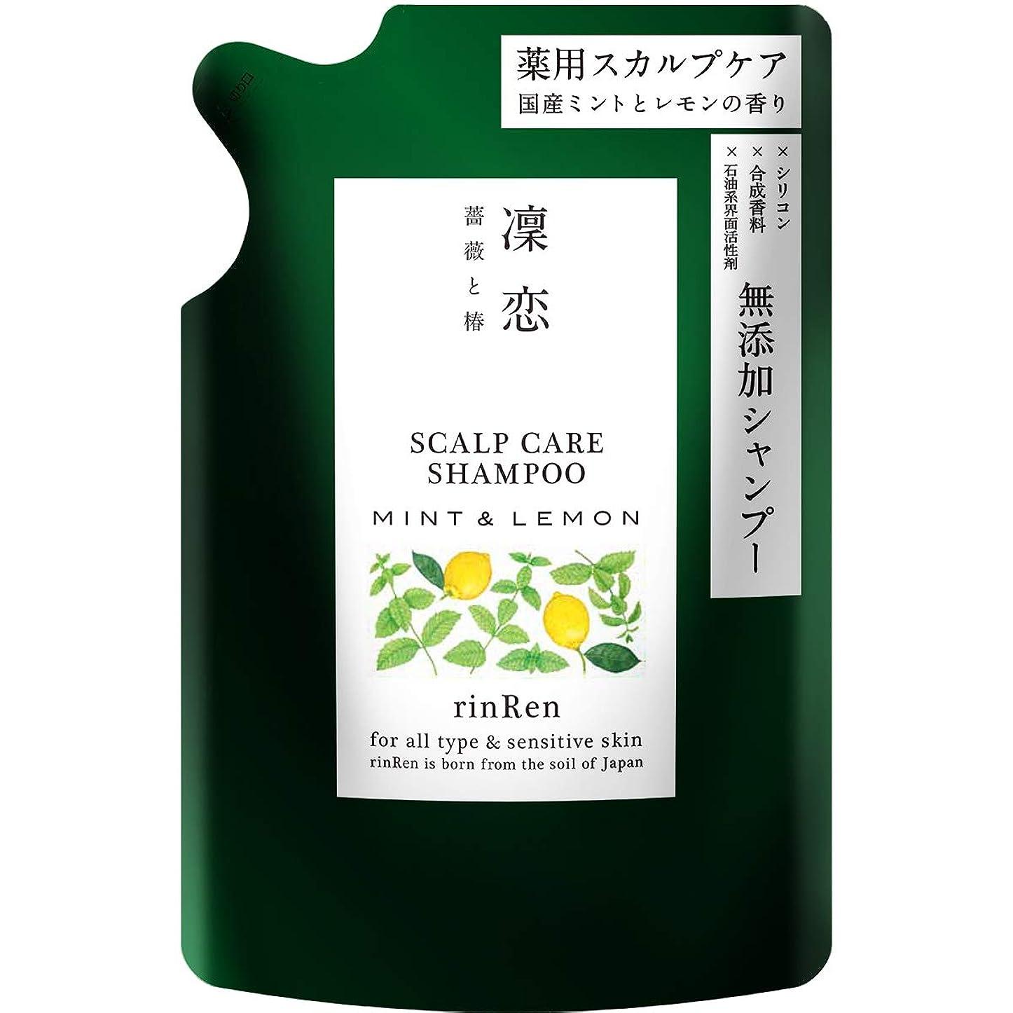 リンレン レメディアル シャンプー ミント&レモン 詰め替え 300ml 【医薬部外品】