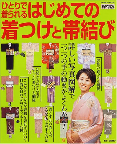 Price comparison product image My First Wear Dip and Belt Tie by Any Season (seibido Mook)