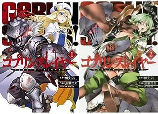 ゴブリンスレイヤー (ビッグガンガンコミックス) 1-2巻セット