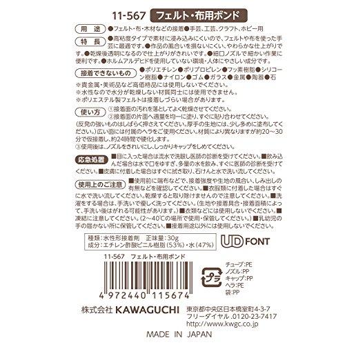 KAWAGUCHI(カワグチ)『フェルト・布用ボンド(11-567)』