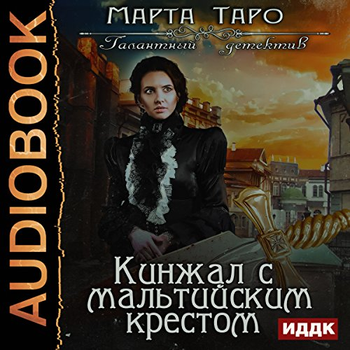 The Gallant Detective. Dagger with the Maltese Cross [Russian Edition] audiobook cover art