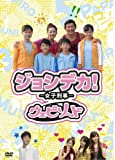 ジョシデカ!-女子刑事- ウェビソード[DVD]