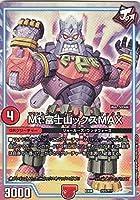 デュエルマスターズ DMEX08 227/??? Mt.富士山ックスMAX 謎のブラックボックスパック (DMEX-08)
