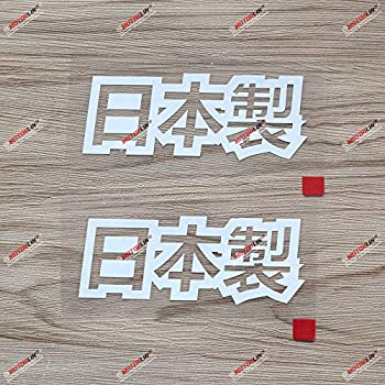 2X White 4 Inches Made in Japan Japanese Chinese Kanji Decal Sticker Car Vinyl JDM Style a