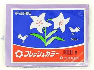 寺尾製紙(株) お花紙 フレッシュカラー ふじ 500枚入
