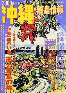 沖縄・離島情報〈2003年度版〉