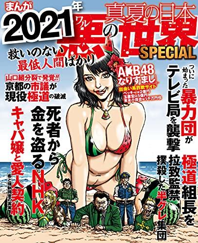 まんが2021年真夏の日本悪の世界SPECIAL (コアコミックス)