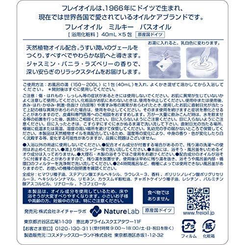 freioil(フレイオイル)ミルキーバスオイル入浴剤40ml×5包